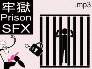 フリー素材集「牢獄 SFX」 [RJ302605][BATTLERS SOFTWARE]