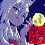 雪ウサギ女の怪 [RJ303364][わんわん堂]