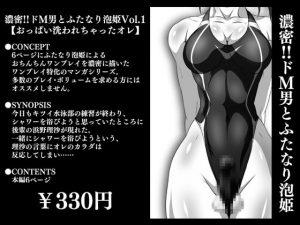 濃密!!ドM男とふたなり泡姫Vol.1【おっぱい洗われちゃったオレ】 [RJ303383][夜ノヲカズ食堂]