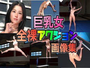 巨乳女 全裸アクション画像集 [RJ305056][かざは]