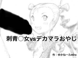 刺青○女vsデカマラおやじ [RJ305063][狂気な試運転]