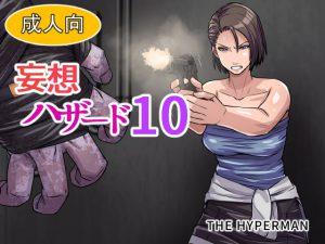 妄想ハザード10 [RJ305189][THE HYPERMAN]