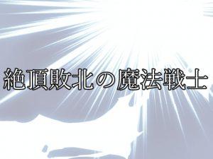 絶頂敗北の魔法戦士 [RJ305213][はこにわろんど]