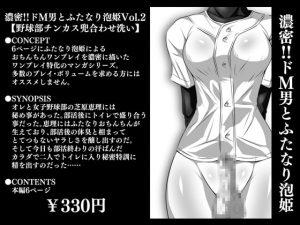 濃密!!ドM男とふたなり泡姫Vol.2【野球部チンカス兜合わせ洗い】 [RJ305271][夜ノヲカズ食堂]