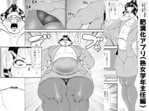 肥満化アプリ(熟女学年主任編) [RJ305390][ネコロンドル]