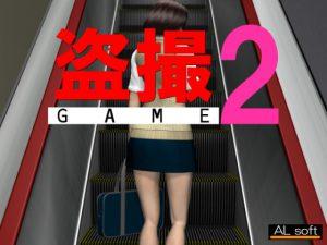 盗撮GAME2 [RJ299113][ALsoft]