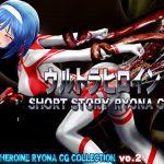 ウルトラヒロイン SHORT STORY RYONA CG集  COOL HEROINE RYONA CG COLLECTION vol.2 [RJ302158][@OZ]