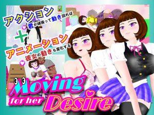 Moving for her Desire ‐ 彼女のために 動け 動け ‐ [RJ302650][OSARUMODE]