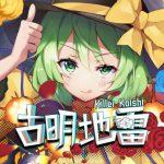 古明地雷 ~ Killer Koishi [RJ306366][第零研究院]