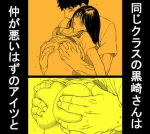 同じクラスの黒崎さんは仲が悪いはずのアイツと [RJ306877][Blue Percussion(ブルー・パーカッション)]