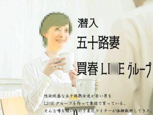 『潜入』五十路妻買春LI○Eグループ [RJ306900][笠岡コンテンツカンパニー]