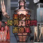 美少女拷問画像集 [RJ307015][かざは]