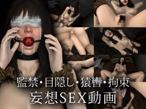 監禁・目隠し・猿轡・拘束 妄想SEX動画 [RJ307621][Pervert-3d-Porn]