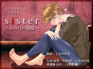 sister 〜あの日の傷痕〜 [RJ307675][BLACK★BASE]