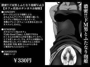 濃密!!ドM男とふたなり泡姫Vol.3【カフェ店長のチンカスお掃除】 [RJ307797][夜ノヲカズ食堂]