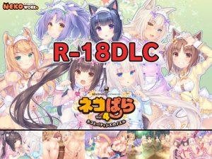 ネコぱら vol.4 18禁DLC(Steam用) [RJ307841][NEKO WORKs]