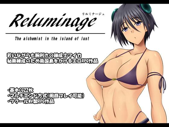 Reluminage -リルミナージュ- の発売前最新情報 [RJ308526][金色猫]