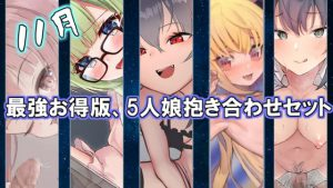 【超絶お得版】5キャラまとめ売りセット~11月分~ [RJ308648][サキュバスproject]