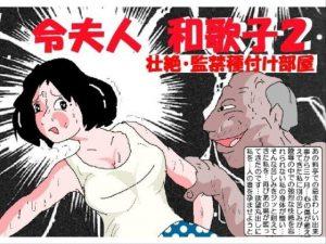 令夫人・和歌子2 壮絶監禁種付け部屋 [RJ308859][如月むつき]