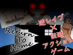 Return To Home [RJ306653][ごゆるりと]