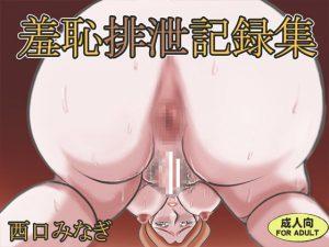羞恥排泄記録集 [RJ309194][ミナギ駅東口]