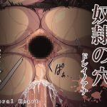 奴隷の穴 [RJ309195][Immoral Heart]