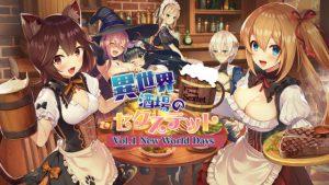 異世界酒場のセクステット ~Vol.1 New World Days~ [RJ309243][qureate]