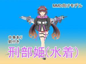刑部姫(水着) MMDモデルデータ [RJ309879][寒苦狼]