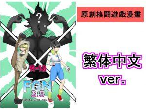 Fighting Game New 3.5  繁体中文 ver. [RJ310806][悶え死ね!!!]