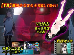 【VR対応】VR魔法少女ほむら Android版 [RJ310966][山田工房]