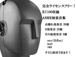 【完全ライセンスフリー】KU100収録 ASMR効果音集 [RJ311582][SoundLizlit]