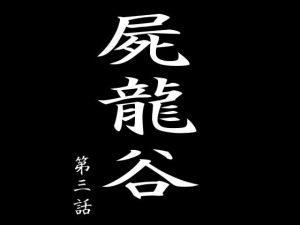 屍龍谷 第三話 [RJ312509][電伝導]