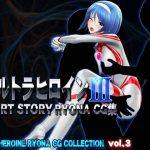 ウルトラヒロイン SHORT STORY RYONA CG集 COOL HEROINE RYONA CG COLLECTION vol.3 [RJ310067][@OZ]