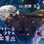 【KU100】ダウナー系少女の家出~ユキさんはおにーさんを甘やかしたい~【フォーリーサウンド】 [RJ311959][竜宮の遣い]