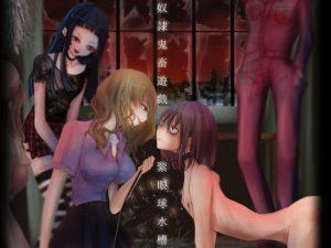 奴隷鬼畜遊戯 [RJ311988][紫眼球水槽]
