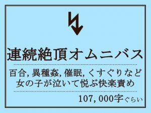 連続絶頂オムニバス [RJ312753][おものべ]