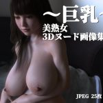 ~巨乳~美熟女 [RJ313019][ちょこぽんず]