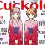 月刊Cuckold2021年1月号 [RJ313076][寝取られマゾヒスト]