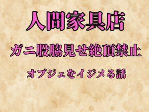 人間家具店~ガニ股脇見せ絶頂禁止オブジェをイジメる話~ [RJ313099][珍宝院]
