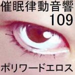 催眠律動音響109ポリワードエロス [RJ313184][ぴぐみょんスタジオ]