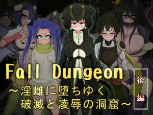 Fall Dungeon ~淫雌に堕ちゆく破滅と凌辱の洞窟~ 後編 [RJ314252][ねじまき塔]