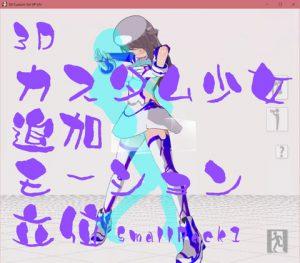 3Dカスタム少女追加モーション立位smallpack1 [RJ314446][モーション作成屋]