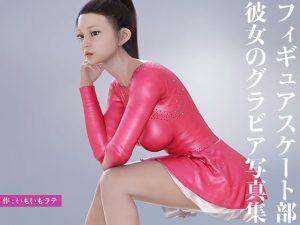 フィギュアスケート女子部彼女のグラビア写真集 [RJ314553][いもいもラテ]