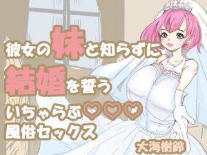 彼女の妹と知らずに、結婚を誓う いちゃらぶ風俗セックス漫画版 [RJ315244][大海 樹鈴]