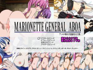 MARIONETTE GENERAL ABOA [RJ285312][催眠!ピカッとハウス]