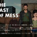 THE LAST OF MESS [RJ315270][vagrantsx]