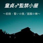 【童貞♂監禁小屋】〜初夜・誓いの夜/屈服の朝〜 [RJ316859][ありすの♡えむいこルーム♪]