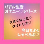 リアル生音 オナニーシリーズ3作目  大きくなったクリトリス [RJ317689][いちごミルク]
