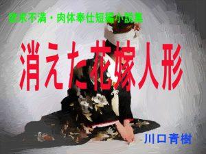 欲求不満・肉体奉仕短編小説集「消えた花嫁人形」 [RJ318422][Mドリーム]