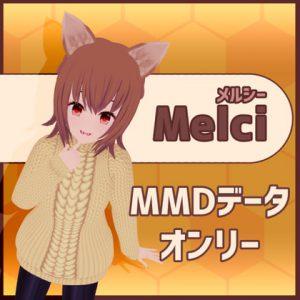 【MMDオリジナル】狐娘風 メルシー [RJ318449][ミルおじ家主店舗]